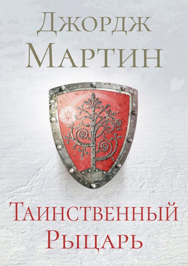 Обложка книги Таинственный рыцарь